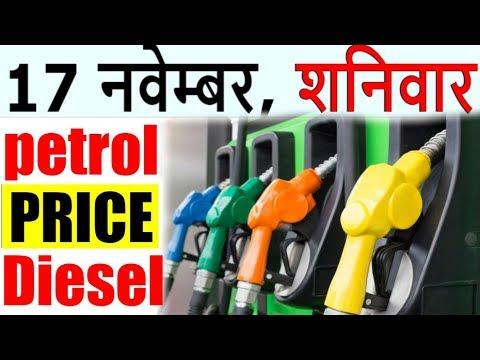 Today Breaking News : आज 17 नवेम्बर के Petrol, Disel, Price..बड़ी खबरें