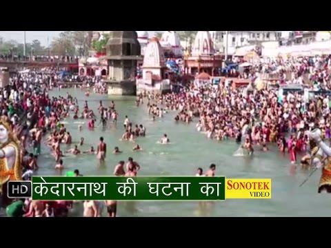 Kedarnath Ki Ghatna Ka || केदारनाथ की घटना का  || Haryanvi Shiv Kawad Bhajan