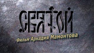 Святой (2005). Фильм Аркадия Мамонтова
