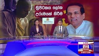 Ada Derana Late Night News Bulletin 10.00 pm - 2019.03.23