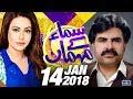 download Nasir Hussain Shah Exclusive | Samaa Kay Mehmaan | SAMAA TV | Sadia Imam | 14 Jan 2018