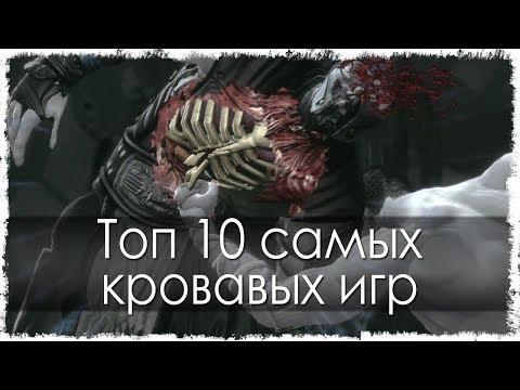 Топ 10 самых кровавых игр