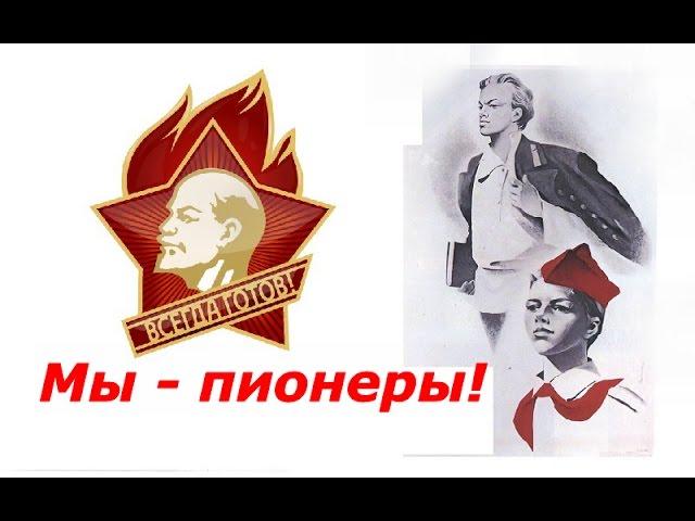Мы пионеры ☭ Документальный фильм СССР ☆ 19 мая День пионерии ☭ Всесоюзная пионерская организация.