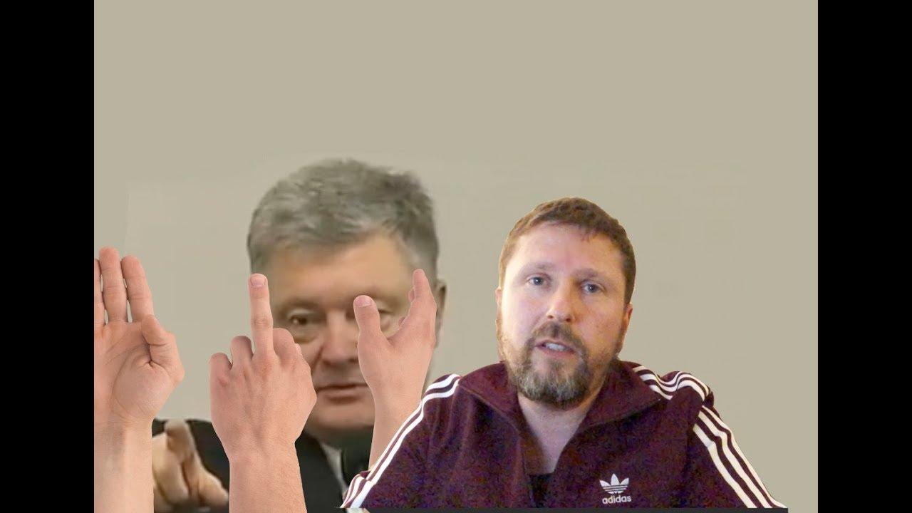 Пopoшенко и рука Ярослава