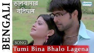 Tumi Bina Bhalo Lagena – Superhit Bengali Song – Bhalobasar Balidan Songs