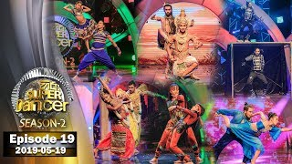 Hiru Super Dancer Season 2 | EPISODE 19 | 2019-05-19