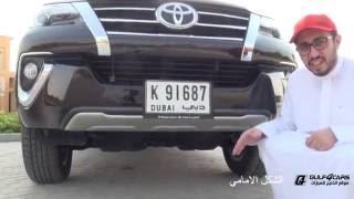 تجربة قيادة تويوتا فورتشنر موديل Toyota Fortuner test drive 2016