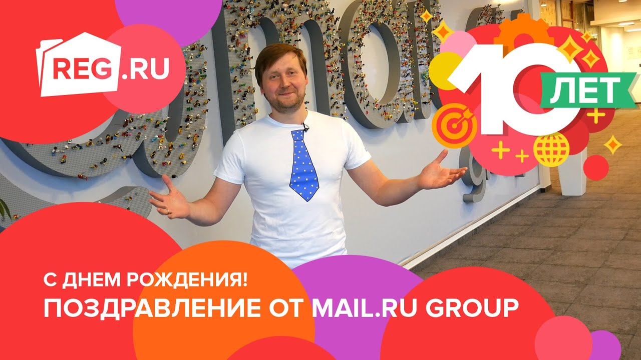 Поздравления от маил