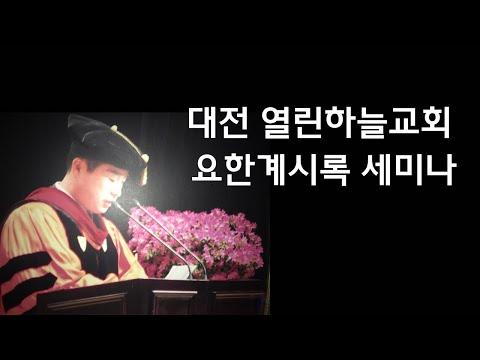 (2) 대전 열린하늘교회 이재하목사 요한계시록
