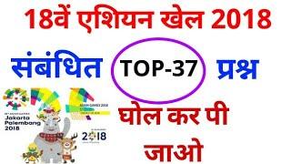Asian Games 2018 Related Question/18th Asian khel Gk/ एशियन खेल संबंधित प्रश्न/madel list india/