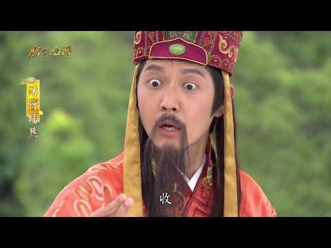 台劇-戲說台灣-活符擋煞-EP 14