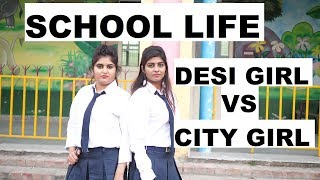 School Life |  Desi Girl VS City Girl |  Sonika Singh | THE ROZGARS | FT. ROHIT SEHRAWAT