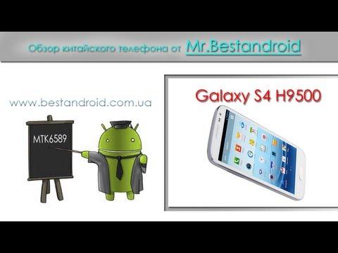 Копия Samsung Galaxy S4 - H9500 на MTK6589