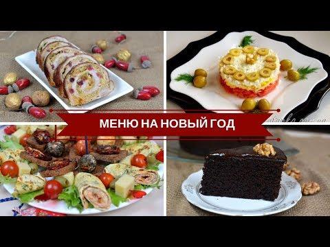 Меню На Новый Год 2018 🎄 Новогодние Рецепты 🎄 Новогоднее Меню