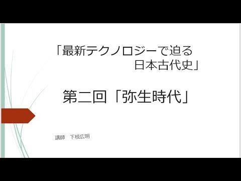 最新テクノロジーで迫る日本古代史(夏期)「第2回 弥生時代」③/最新テクノロジーで迫る日本古代史(秋期)「第2回 弥…他