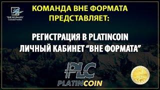 PLC Group (PlatinCoin) Регистрация в Platincoin. Реферальная ссылка Platincoin. ВНЕ ФОРМАТА.
