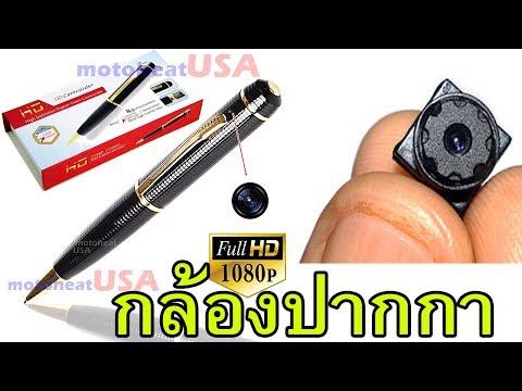 กล้องปากกา 1080P ชัดสุดในตอนนี้มาดูราคากัน