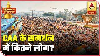 Siyasat Ka Sensex   Do People In Delhi Support CAA?   ABP News