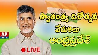Independence Day Celebrations LIVE | AP CM Chandrababu Naidu Flag Hoisting in Srikakulam | AP24x7