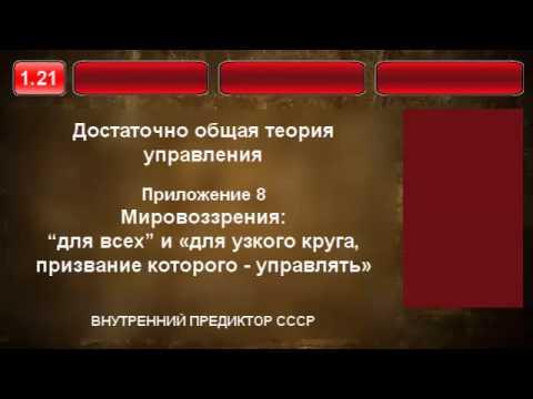 1.21. Мировоззрения для всех и для узкого круга.