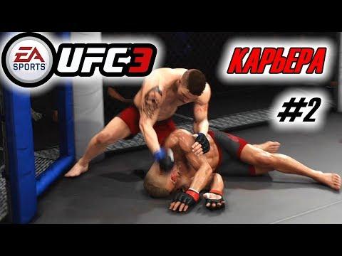 Прохождение UFC 3 Карьера бойца #2 Приглашение на повышение
