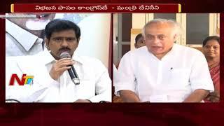 Minister Devineni Uma Maheswara Rao Responds to Jairam Ramesh Comments