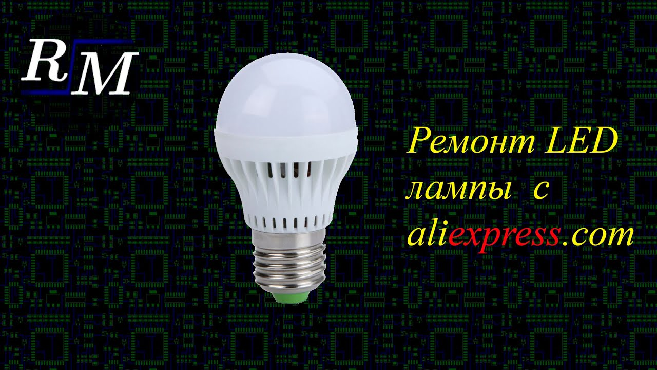 Ремонт led ламп своими руками