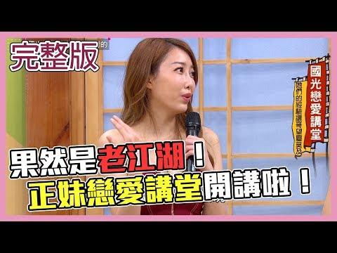 台綜-國光幫幫忙-20190214 她談過的戀愛可能比你手指還多!正妹戀愛講堂開講啦!