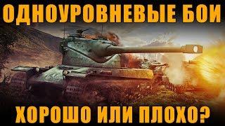 ОДНОУРОВНЕВЫЕ БОИ -  ХОРОШО ИЛИ ПЛОХО? [ World of Tanks ]