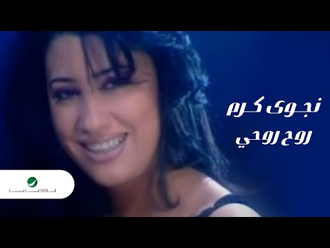 Najwa Karam - Rouh Rouhi / نجوى كرم - روح روحي