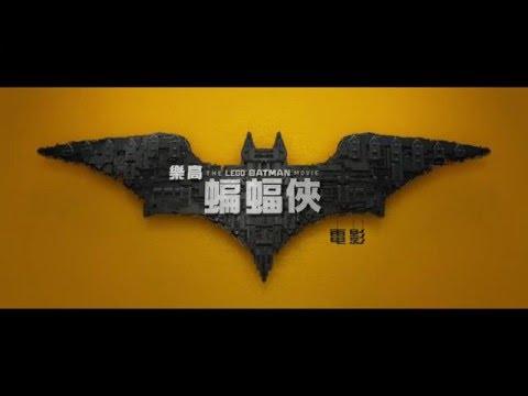 樂高蝙蝠俠電影 - 首支中文預告