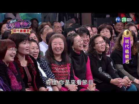 0218現代嘉慶君-華視天王豬哥秀