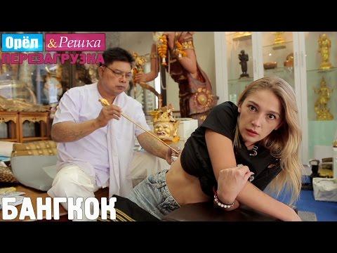 Священные татуировки Сак-Янт! #3 Бангкок. Орёл и Решка. Перезагрузка. UKR
