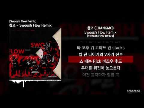 창모 (CHANGMO) - Swoosh Flow Remix [Swoosh Flow Remix]ㅣLyrics/가사