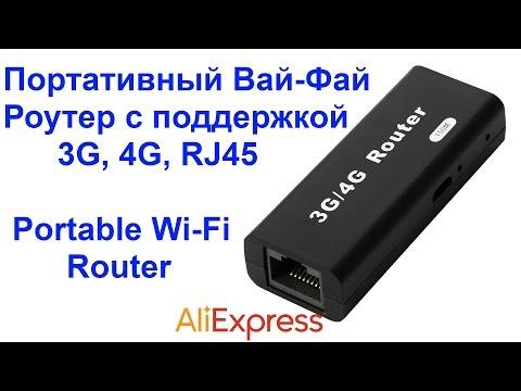 Как сделать себе wifi без роутера