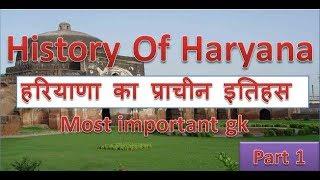 download lagu History Of Haryana Important Gk In Hindi Part 1 gratis
