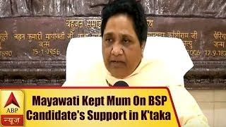 Mayawati Kept Mum On BSP Candidate's Support in Karnataka | ABP News