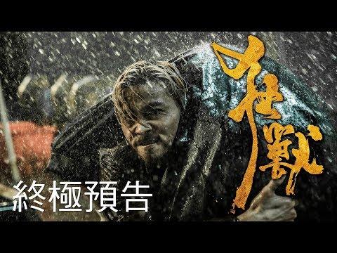 12.8【狂獸】終極預告