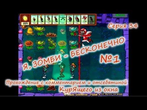 Plants vs. Zombies - Серия 34 КурЯщего из окна