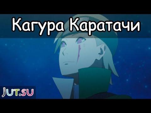 История Кагуры Каратачи от Школы техник Наруто