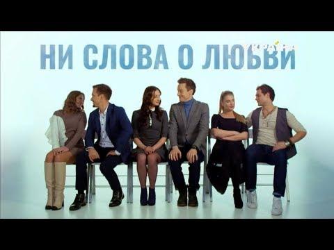 Ни слова о любви (Серия 1)