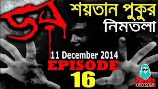 Dor 11 December 2014  | Dor ABC Radio Epi 16 | শয়তান পুকুর, নিমতলা