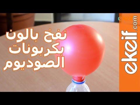 كيف ننفخ البالون بواسطة بيكربونات الصوديوم؟
