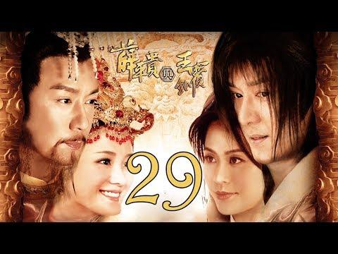 陸劇-薛平貴與王寶釧-EP 29