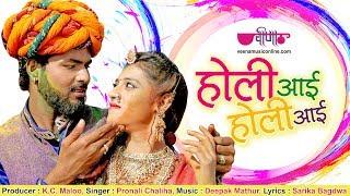 New Rajasthani Song 2018 | Holi Aai Holi Full HD | Marwadi Fagan Songs