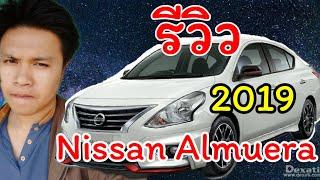 รีวิวรถใหม่ Nissan Almera sportech 2019 สวยหรูมากมายพร้อมแม็กโครตหรู