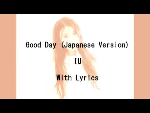 IU - Good Day (Japanese Ver.) Lyrics