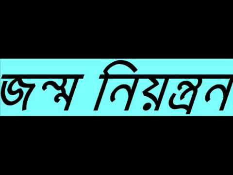 Islamic Bangla Waz Mahfil Jonmo Niyontron By Sheikh Motiur Rahman Madani video