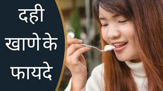 Dahi khane ke fayade in hindi दही खाणे के फायदे, Benefits of yogurt hindi Benefits of Curd in hindi