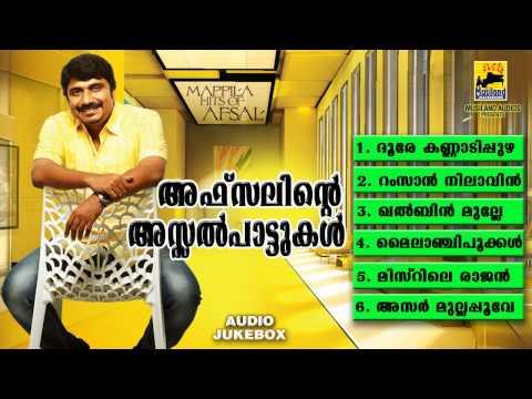 Mappila Pattukal   Afsalinte Assal Pattukal   Afsal Hits   Malayalam Mappila Songs